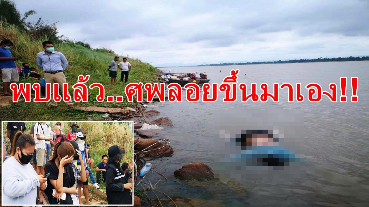 พบศพหนุ่มใหญ่ หลังถูกฟ้าผ่าตกเรือจมน้ำ 3 วัน