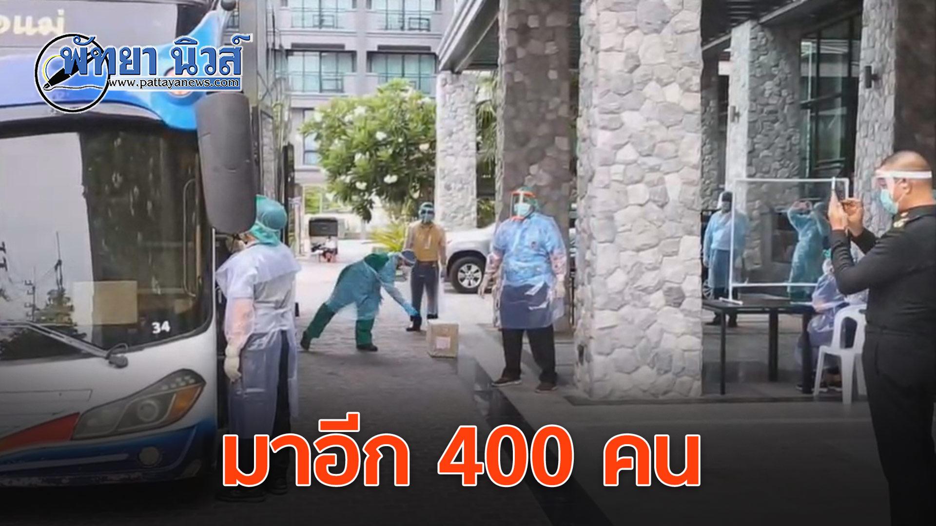 คนไทยอีก 4 ประเทศ ที่ตกค้างทยอยเดินทางกลับไทย กักตัวที่พัทยา