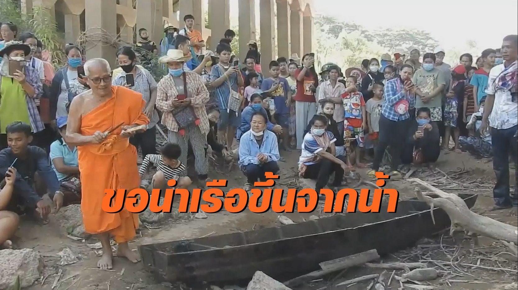 ชาวบ้านทำพิธีบวงสรวงนำเรือขึ้นจากใต้น้ำ ด้านนักเสี่ยงโชครู้ข่าวแห่ดูเลขเด็ด