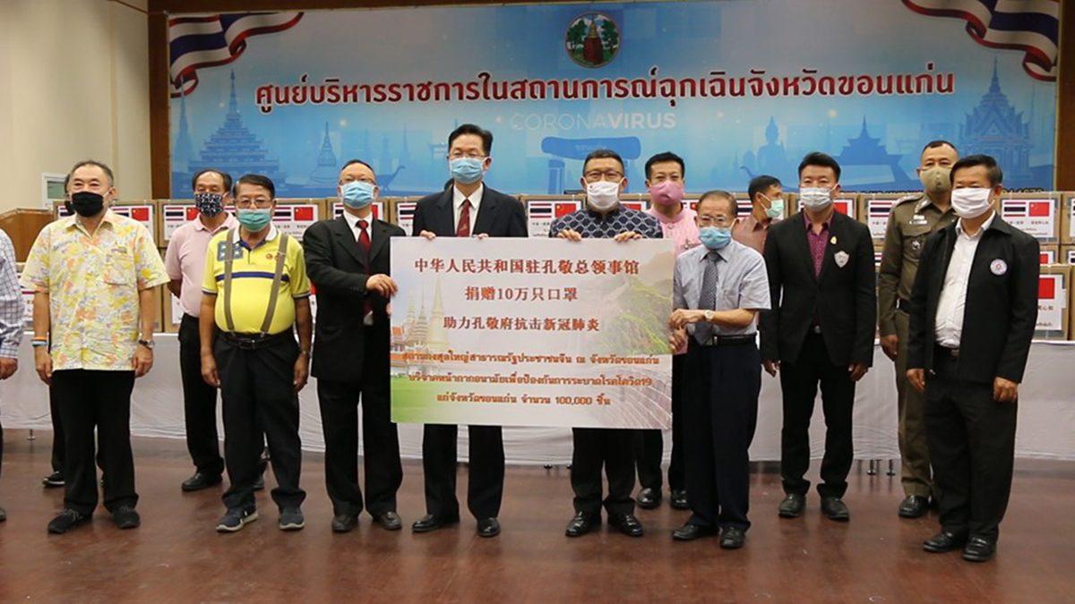 จีนขนหน้ากากอนามัย 1 แสนชิ้นช่วยชาวขอนแก่นสู้ศึกโควิด-19