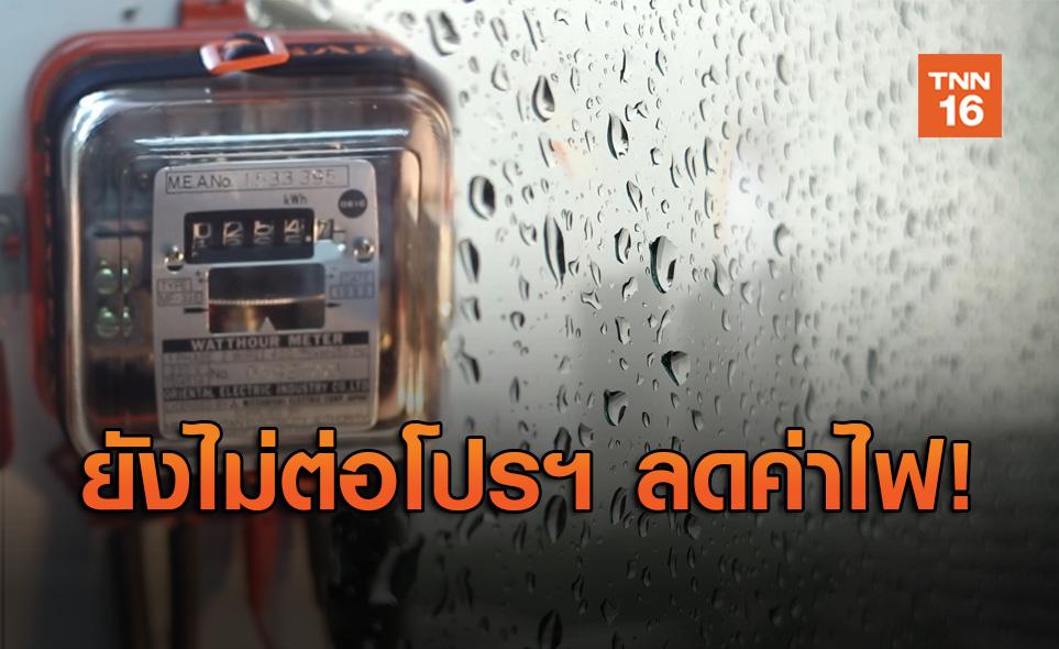 หน้าฝนคนใช้ไฟน้อย ก.พลังงาน ยังไม่ต่อโปรฯลดค่าไฟ - ใช้ไฟฟรี