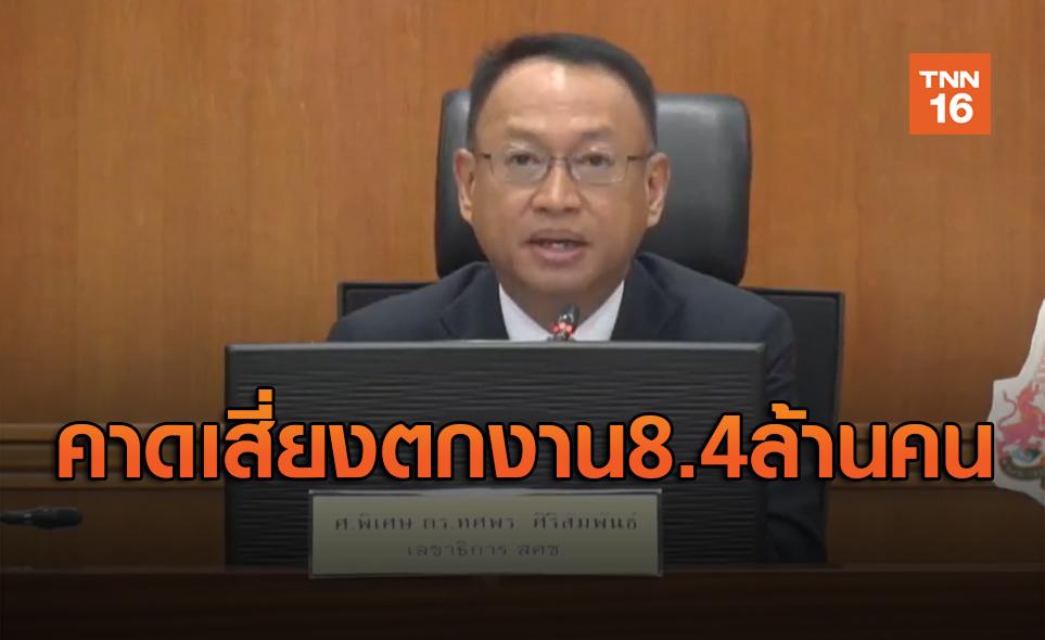 สภาพัฒน์คาดคนไทยเสี่ยงตกงาน8.4ล้านคน จากวิกฤตโควิด-19