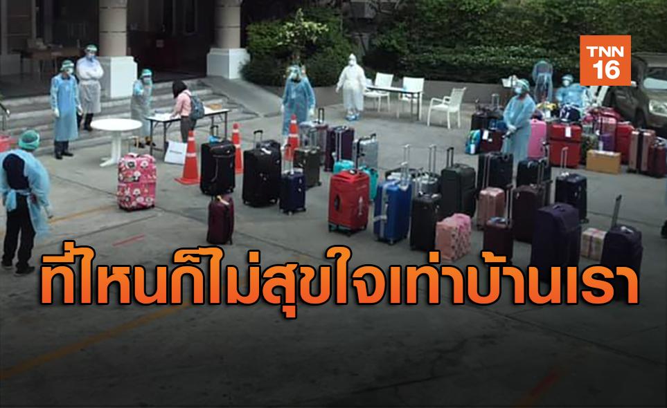 หนุ่มโพสต์ประสบการณ์กักตัว 14 วัน สุดภูมิใจประเทศไทย