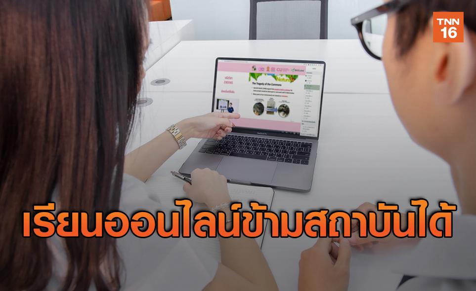 ครั้งแรกในไทย! ม.จุฬาฯ เปิดเรียนออนไลน์วิชาการศึกษาทั่วไปข้ามสถาบันได้