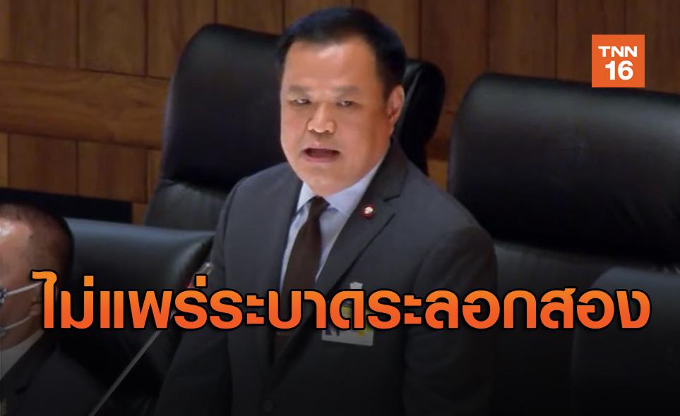 'อนุทิน'  มั่นใจไทยปลอดเชื้อโควิด-19 ไม่แพร่ระบาดระลอกสอง