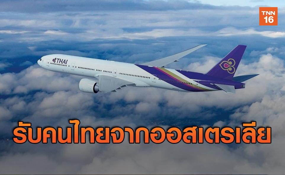 การบินไทย ส่งเที่ยวบินพิเศษรับคนไทยจากออสเตรเลียกลับบ้าน