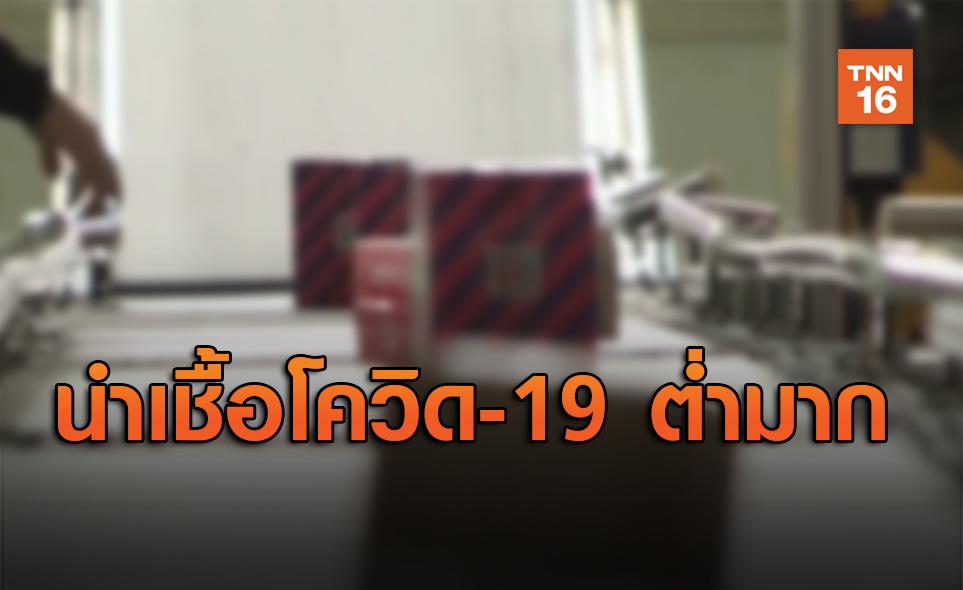 ไม่ต้องกังวลใจ! สินค้าออนไลน์ในไทยนำเชื้อโควิด-19 ต่ำมาก
