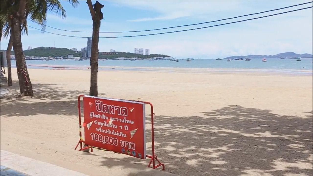 เตรียมเปิดหาดพัทยา รวมถึงเกาะล้าน ร้านอาหารแต่ยังเข้มงวดให้รักษาระยะห่างรักษามาตรการความปลอดภัย