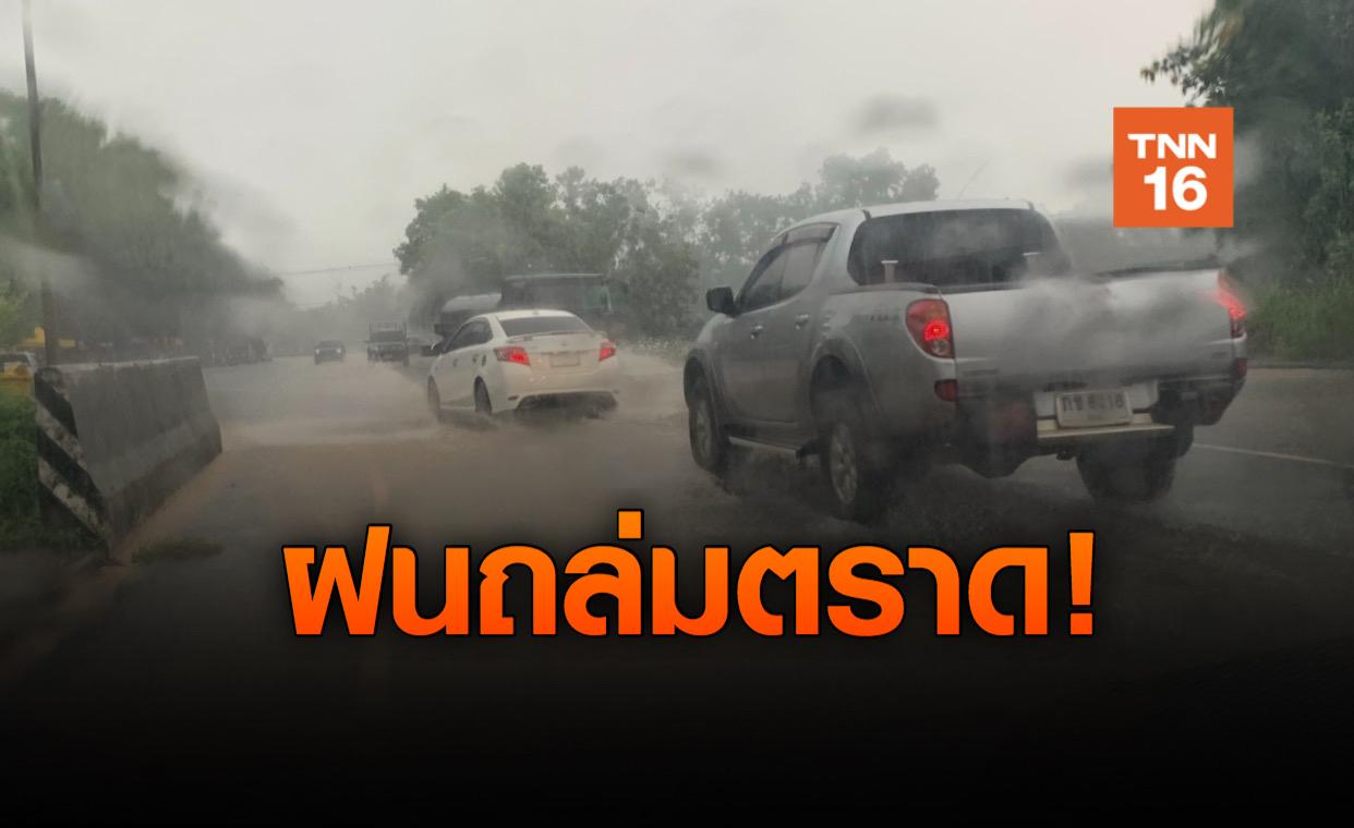 ฝนกระหน่ำตราด!! หลังเข้าฤดูฝนอย่างเป็นทางการ