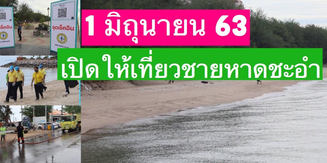 เปิดให้เที่ยวชายหาดเพชรบุรี พร้อมโรงแรมที่พัก 1 มิ.ย.63