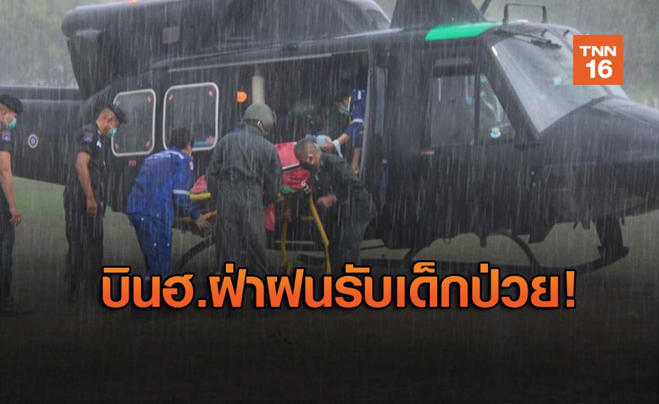 นาทีชีวิต Sky doctor บินฮ.ฝ่าฝนช่วยเด็ก 12 ป่วยวิกฤต