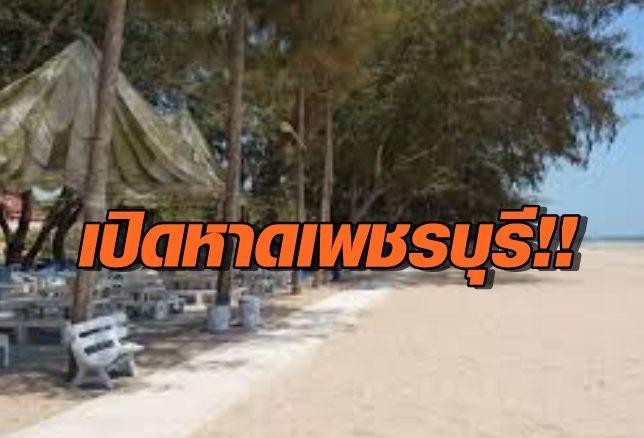 ผู้ว่าฯ เพชรบุรีสั่งเปิดชายหาดตลอดแนว 'ขายของ-ขี่ม้า' ได้ แต่ห้ามเล่นน้ำ