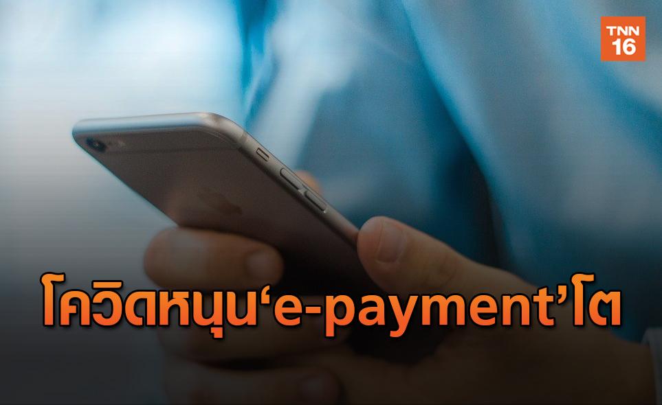 ยอดใช้ e-payment พุ่งขึ้นช่วงโควิด-19