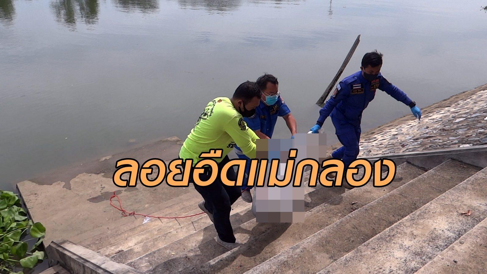 ศพชายเปลือยลอยอืดกลางแม่น้ำแม่กลอง ญาติใครติดต่อด่วน