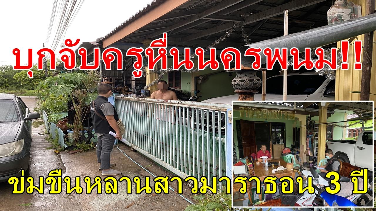 ด่วน !! บุกจับครูโฉดหื่นกามที่นครพนม ข่มขืนหลานสาวมาราธอน 3 ปี