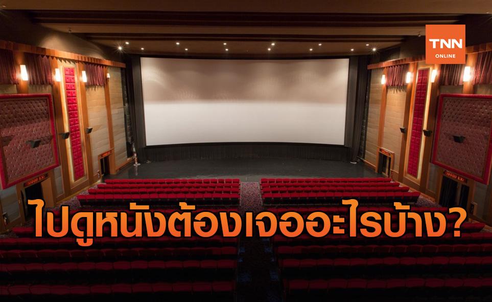 ต้องรู้ก่อนไปดูหนัง! ส่องมาตรการโรงหนังเมเจอร์-เอสเอฟ รับ New Normal
