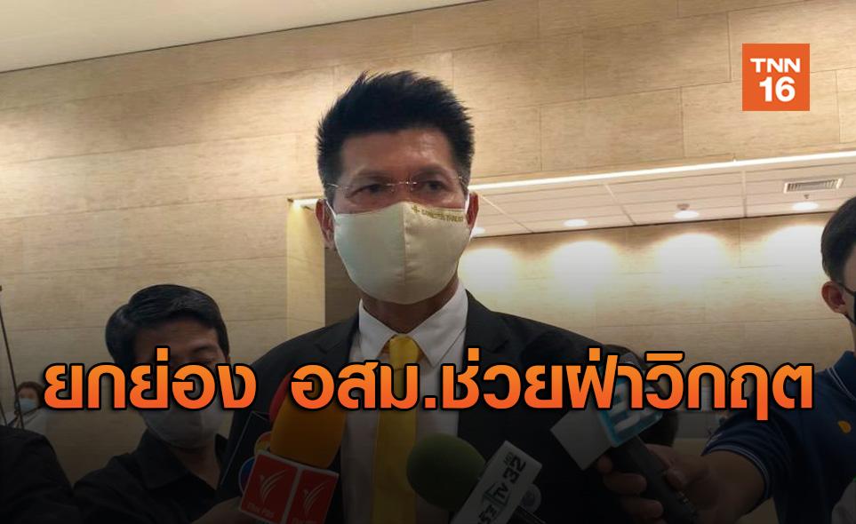รมช.สธ. ยกย่อง อสม.ช่วยไทยฝ่าวิกฤตโควิด-19