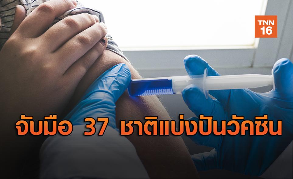 อนามัยโลกร่วม 37 ชาติเปิดตัวกลุ่มพันธมิตรแบ่งปันวัคซีนโควิด-19