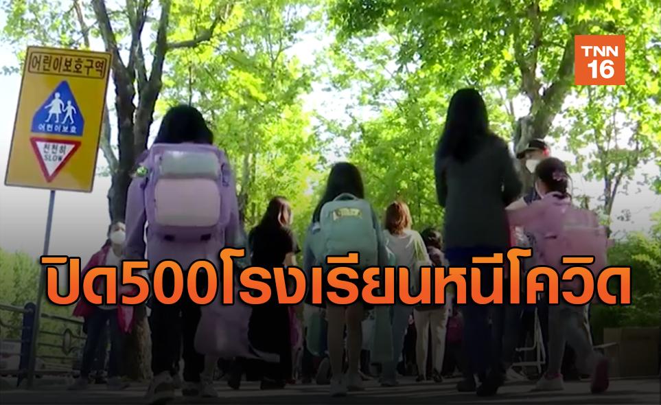 เกาหลีใต้ปิดโรงเรียนเพิ่มกว่า 500 แห่ง หลังพบโควิด-19 ระบาดใหม่