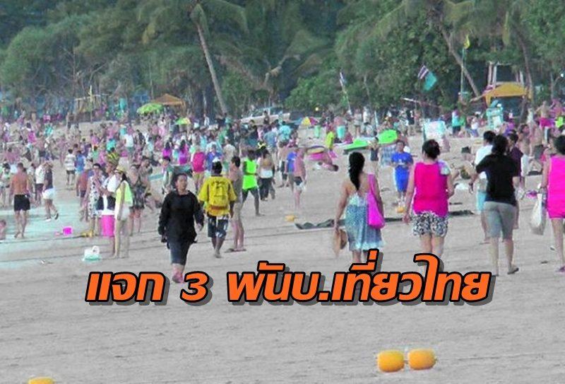 ชงแจกคูปอง 3 พันบาทให้ 10 ล้านคนเที่ยวไทย หลังคลายล็อกดาวน์ฟื้นโควิด-19