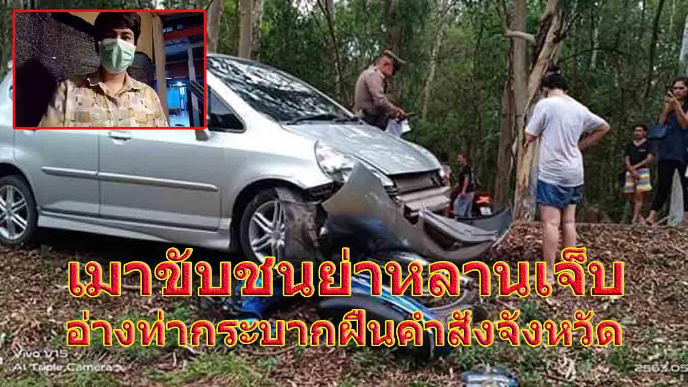 หญิงเมาแอ๋!! กินเหล้าอ่างท่ากระบาก ขับรถชน จยย.ไม่ช่วยคนเจ็บ แถมด่าไม่ชนให้ตายก็ดีแล้ว