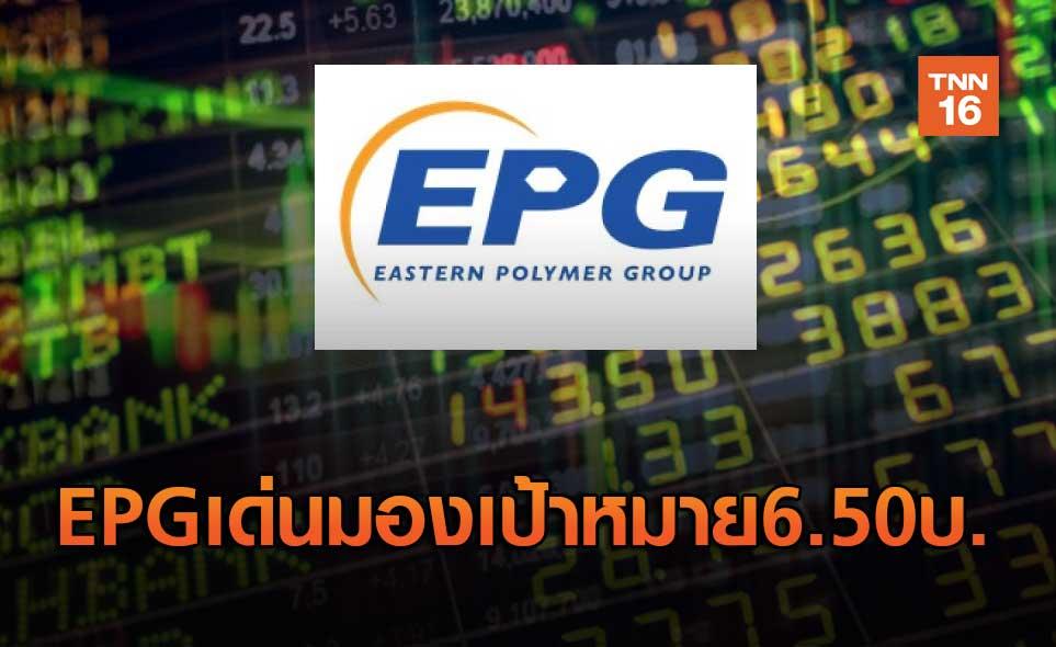 EPG เด่นมองเป้าหมาย6.50บ.