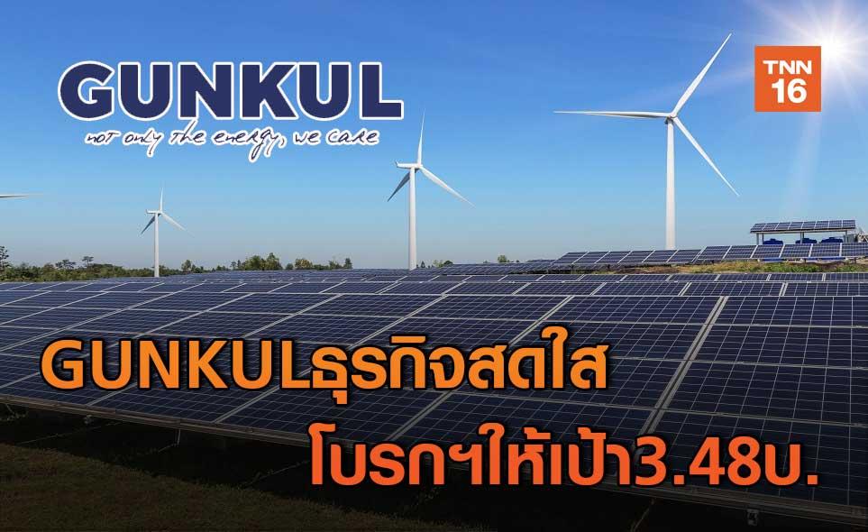 GUNKULธุรกิจผลิตไฟฟ้าสดใสโบรกฯให้เป้า3.48บ.