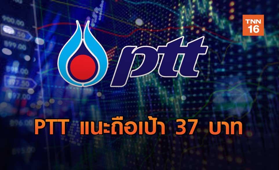 PTTแนะถือเป้า 37บาท