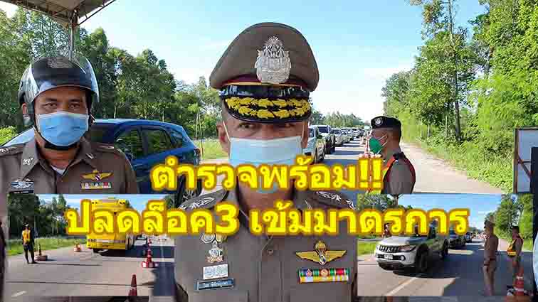 ตำรวจพร้อม!!รับมือปลดล็อค3เข้มทุกมาตรการ