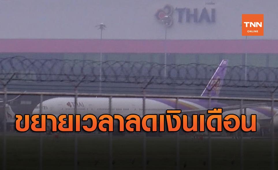การบินไทย ประกาศขยายเวลาลดเงินเดือนพนักงานต่ออีก 3 เดือน