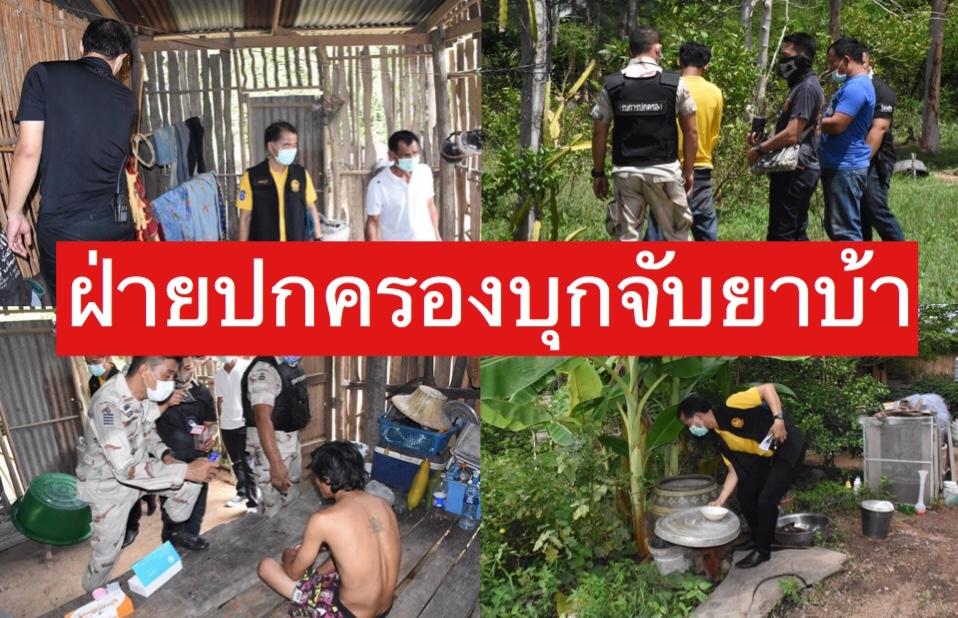 ป้องกันจังหวัด นำทีมฝ่ายปกครองเพชรบุรี บุกจับยาบ้า