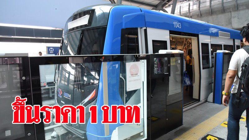 3 ก.ค. รถไฟฟ้าสายสีน้ำเงิน ขึ้นค่าโดยสาร 1 บาทบางสถานี - บีอีเอ็ม แจกหน้ากากผ้าฟรี 1 ล้านชิ้น