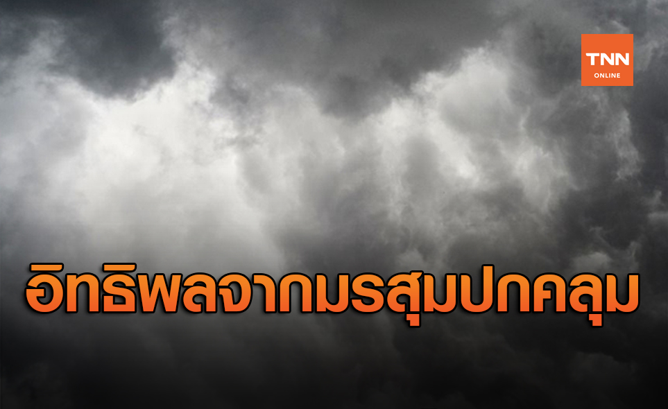 สภาพอากาศ โดย กรมอุตุนิยมวิทยา ประจำวันที่ 1 มิ.ย.63