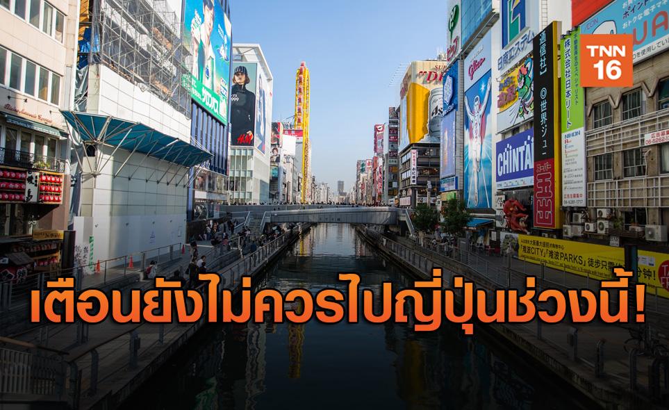 สธ.เตือนญี่ปุ่นเปิดประเทศให้คนไทยเข้า แต่ก็ยังไม่ควรไป