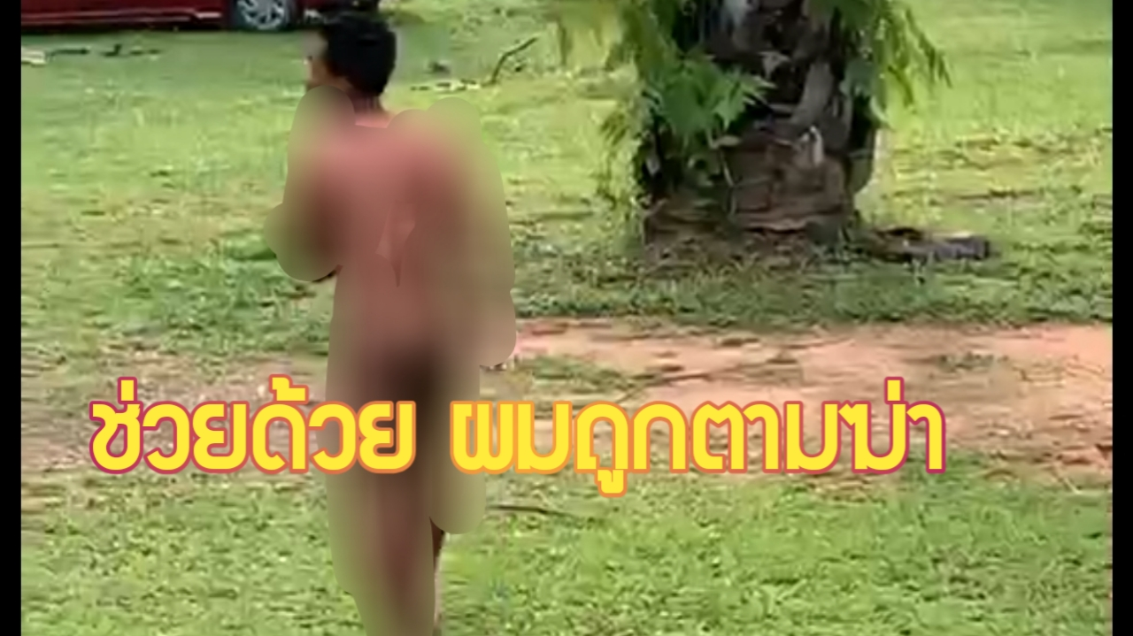 กระบี่-ผวา ชายร่างท้วม เปลือยกายล่อนจ้อน โผล่ในบ้าน พร้อมบอกถูกตามฆ่า (ชมคลิป)