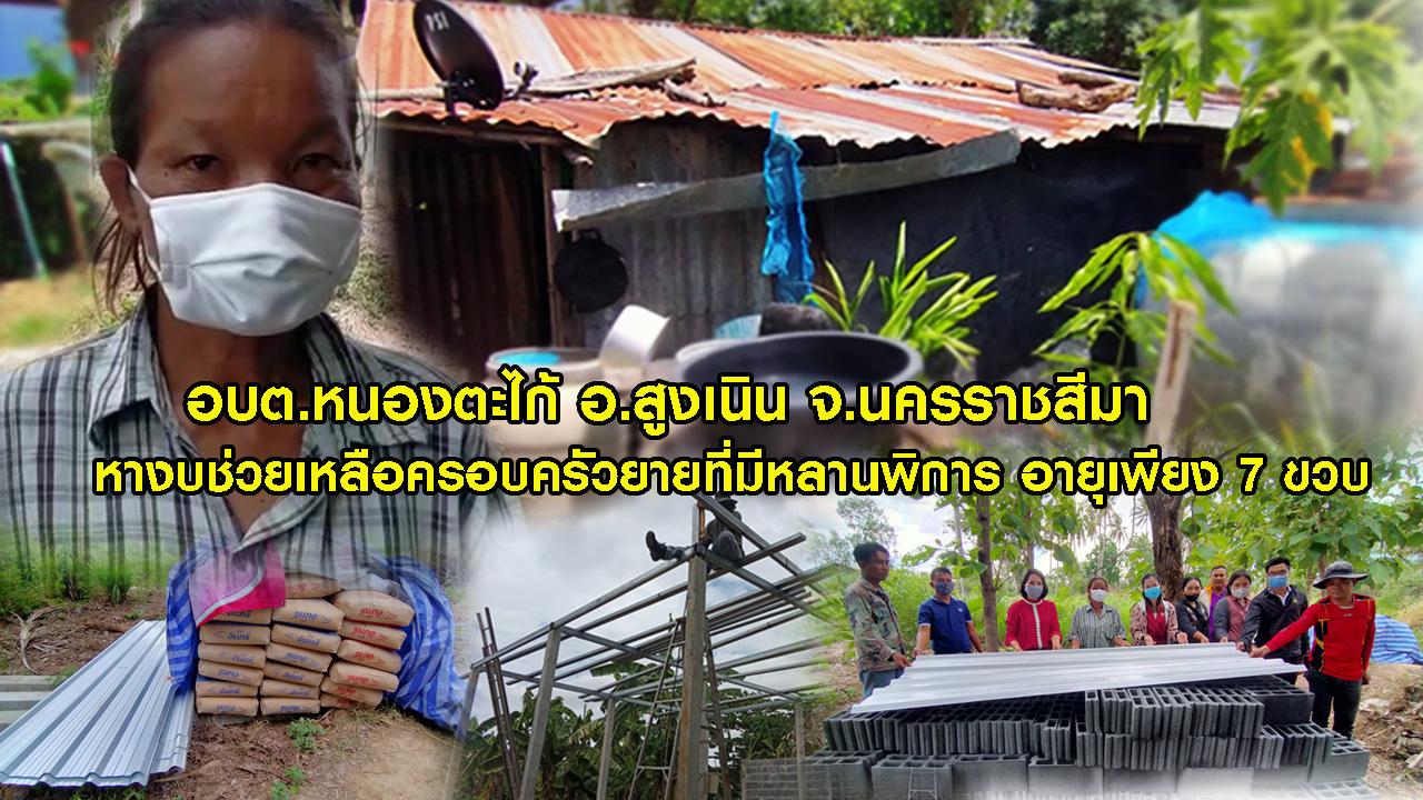 อบต.หนองตะไก้ อ.สูงเนิน โคราช หางบสร้างบ้านช่วยยายที่มีหลานพิการ อายุเพียง 7 ขวบ