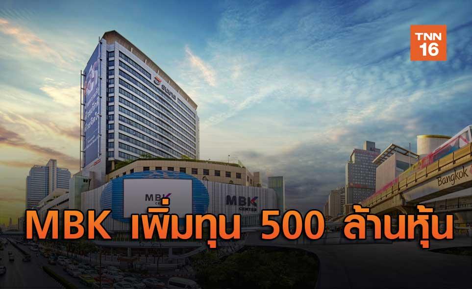 MBK เพิ่มทุน 500 ล้านหุ้น