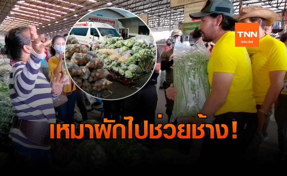 """""""บิณฑ์""""ลุยตลาดราชบุรี ซื้อผัก-ผลไม้ 100 ตัน ไปช่วยช้าง"""