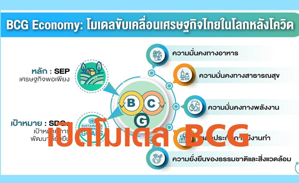 ชู BCG ขับเคลื่อนเศรษฐกิจ