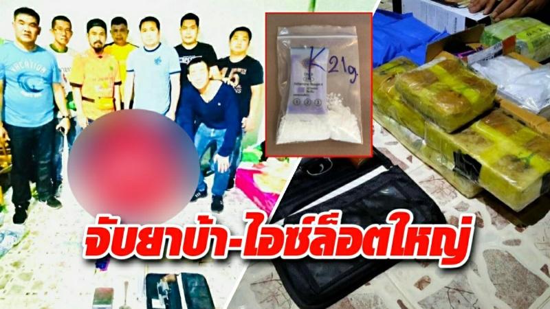 จับยาเสพติดล็อตใหญ่ที่เมืองเพชรบูรณ์ ยึดยาบ้า 6.7หมื่นเม็ด, ยาไอซ์-ยาอีอีกเพียบ