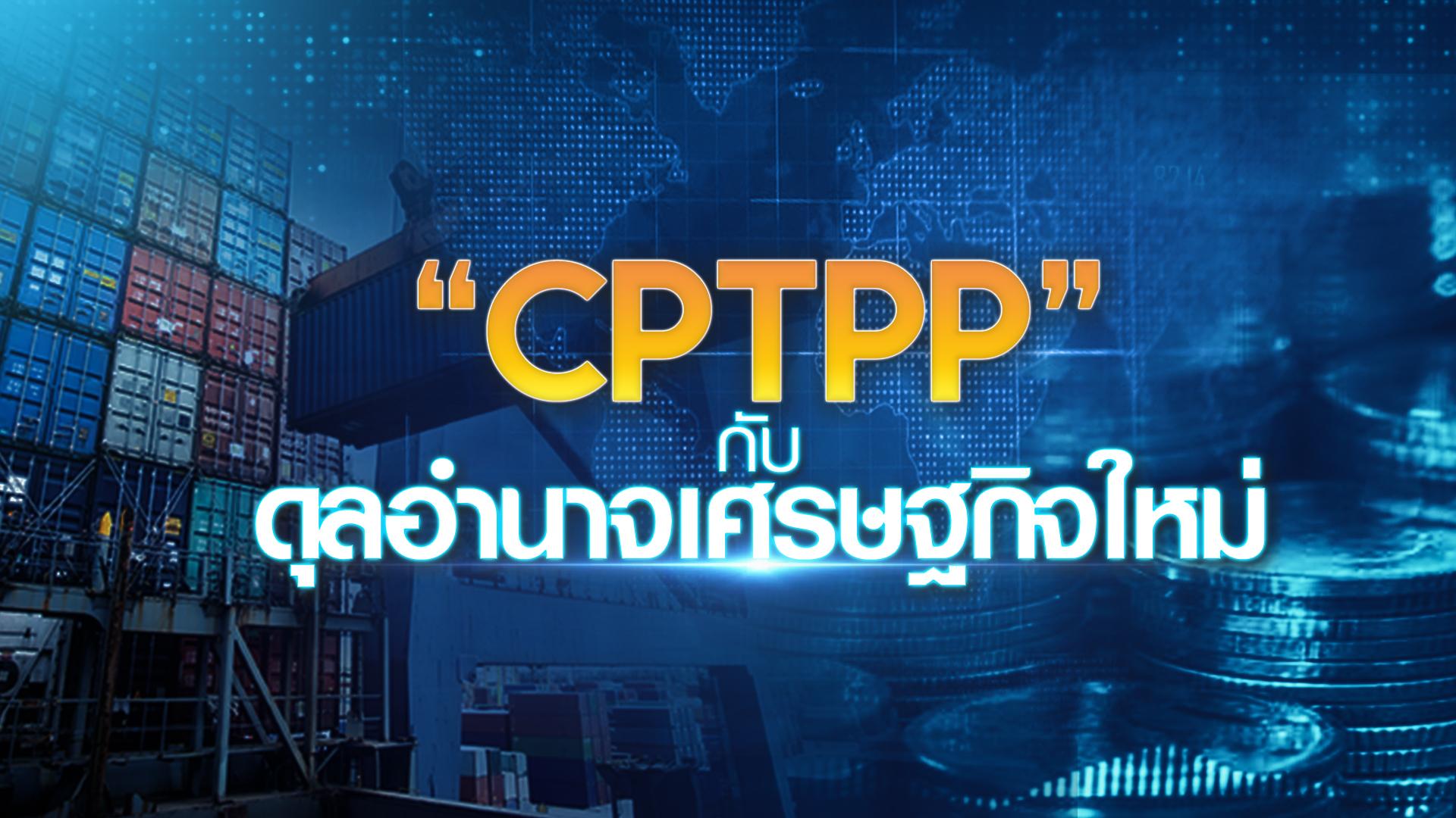 """""""CPTPP""""  กับการเปลี่ยนดุลอำนาจเศรษฐกิจใหม่"""