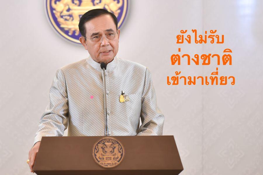 นายกรัฐมนตรี ยินดีไทยไม่พบผู้ป่วยโควิด-19 ในประเทศติดต่อกัน 14 วันแล้ว