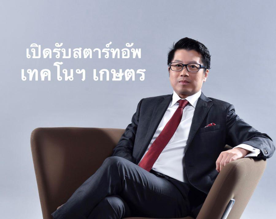 NIA ผนึก 12 พันธมิตรเปิดรับสตาร์ทอัพ นำนวัตกรรมเพิ่มขีดความสามารถการแข่งขันเกษตรไทย