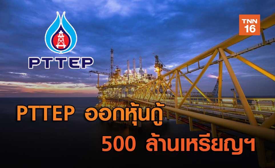 PTTEP ออกหุ้นกู้ 500 ล้านเหรียญฯ