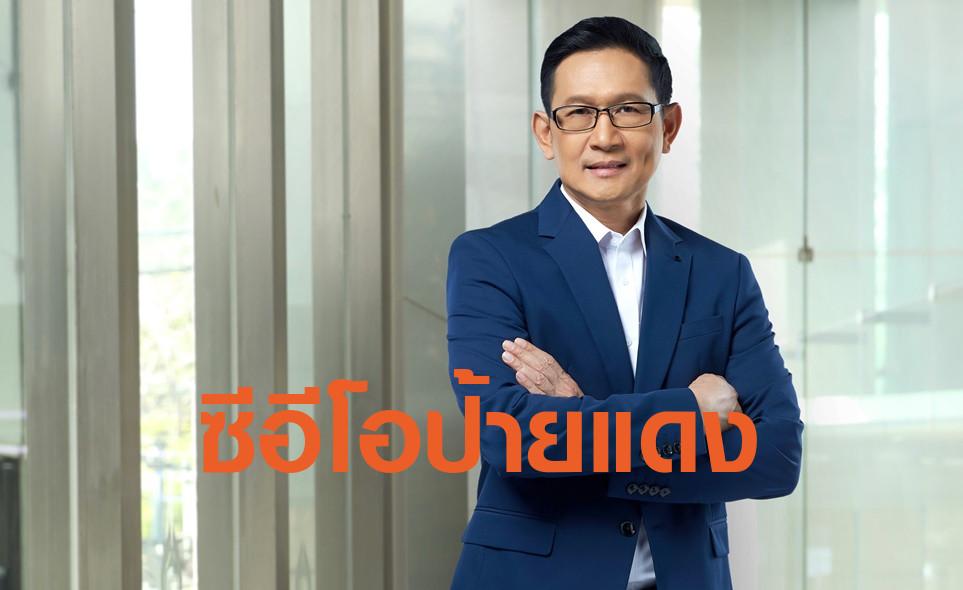 """""""อรรถพล"""" ชูวิสัยทัศน์ PTT by PTT เสริมแกร่ง ปตท."""