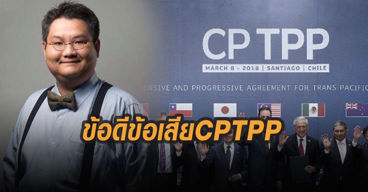 อ่านก่อนเลือกทีม! ดร.ปิติ อ.เศรษฐศาสตร์จุฬาฯ ตอบ 4 คำถาม 'แหม่มโพธิ์ดำ' กรณี CPTPP ใครได้ใครเสีย