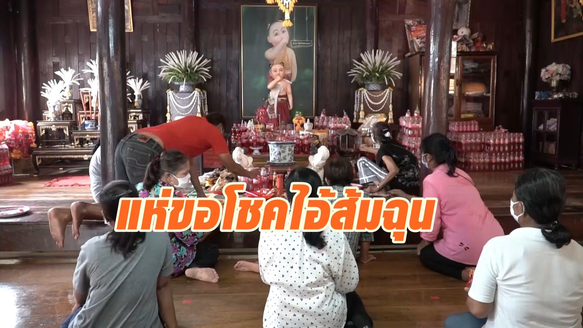 แห่ขอโชค 'ไอ้ส้มฉุน' หลังมีคอหวยดวงเฮงติดกันกว่า 10 - s;p tookhuay.com - ถูกหวย ทุกหวย รวยไปกับเรา หวยออนไลน์