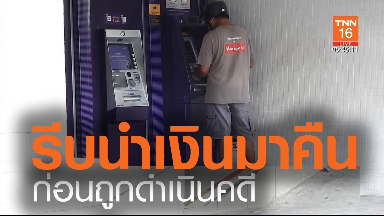 เร่งตรวจสอบกดเงิน ATM  3 พันได้ 3 หมื่น l TNN News ข่าวเช้า l 15-06-2020 (คลิป)