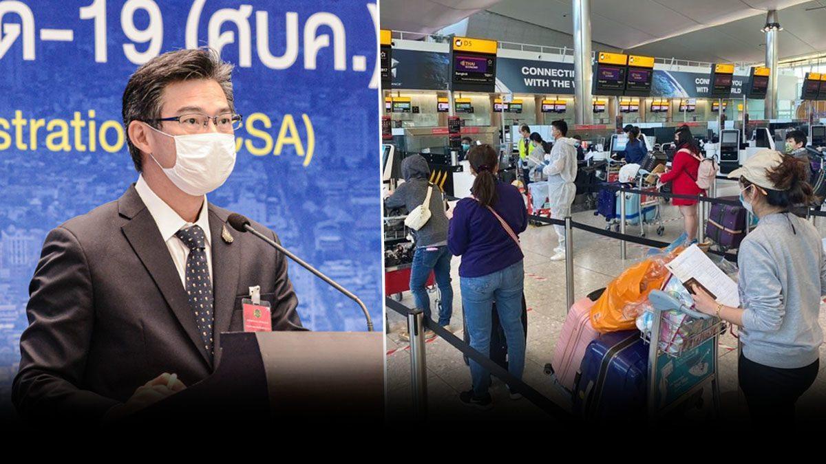 เปิดลิสต์ นำคนไทยกลับบ้าน 15-22 มิ.ย. พรุ่งนี้มาอีก 533 คน