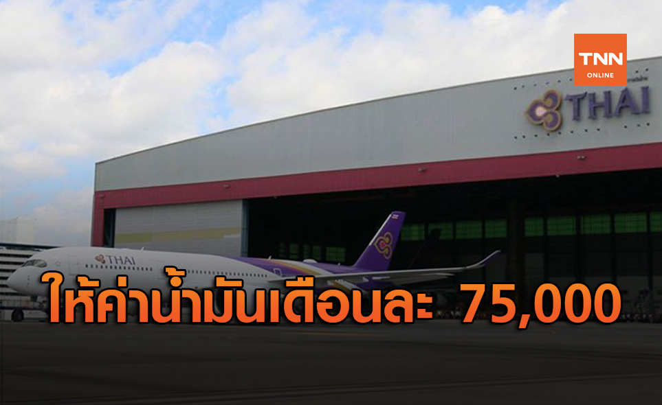 """แฉรูรั่วรายจ่าย """"การบินไทย"""" ผู้บริหารได้ค่าน้ำมันรถ 75,000 ต่อเดือน"""